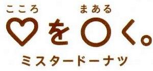 新スローガンロゴ