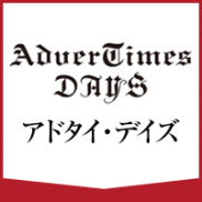 【アドタイ・デイズ】 (10)これからのマーケティングメソッド
