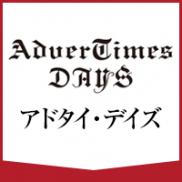 【アドタイ・デイズ】 (14)広告の未来、テレビの未来