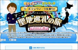ローソン「あきこちゃん」の兄がアニメの聖地を巡礼中!?