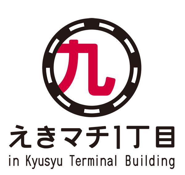九州一円のJR16駅ビルのシンボルマーク決定