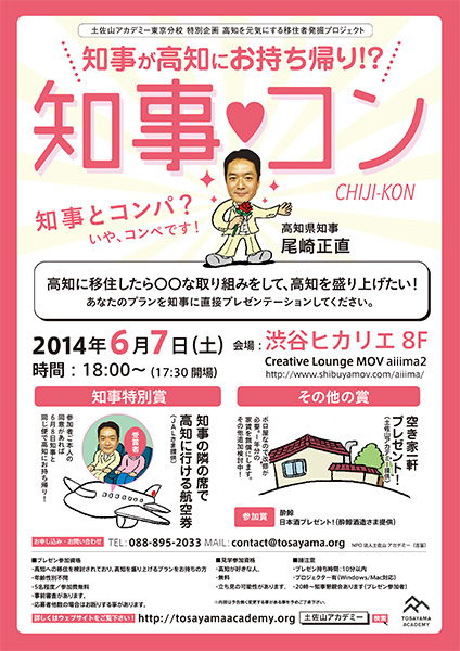高知県知事に移住希望者がプレゼン、「知事コン」にイケダハヤト氏も ...