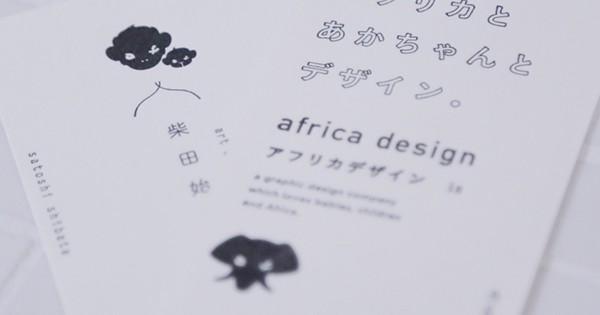懐深い名古屋の地で、「アフリカ×デザイン」「あかちゃん×デザイン」という独自性を育む