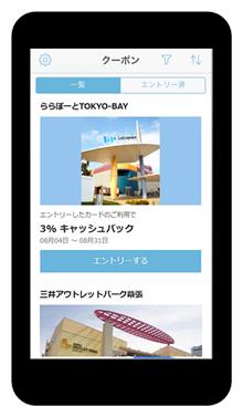 クーポン配信画面のイメージ。