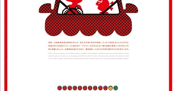 愛知県の交通事故防止啓発「AICHI SAFETY ACTION」に栄冠