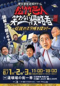8月1~3日に道頓堀で開催する「松竹芸人と笑わない侵略者」。現在、前売券発売中。