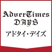 【アドタイ・デイズ】(7)顧客をつかむデジタルマーケティング
