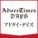 アドタイデイズレポート(アドビ システムズ、カタリナ マーケティング ジャパン、トビー・テクノロジー)