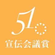第51回宣伝会議賞特別企画 トークイベントレポート@名古屋――岡本達也氏×野原靖忠氏