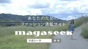 マガシーク_「真子」編1