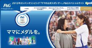 グローバルで展開する企業CMもサイトで公開中
