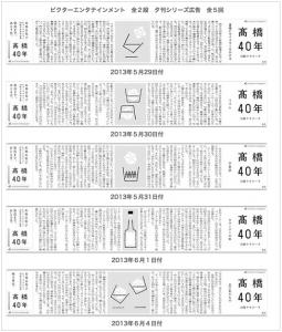 ビクターエンタテインメント 全2段 夕刊シリーズ広告 全5回