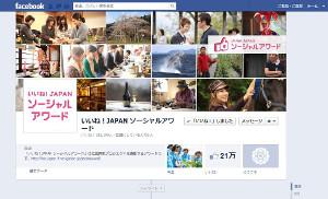 「いいね!JAPAN ソーシャルアワード」Facebookページ