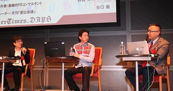 TV番組×WEB×CM 愛される企画の作り方/アドタイ・デイズレポート(3)