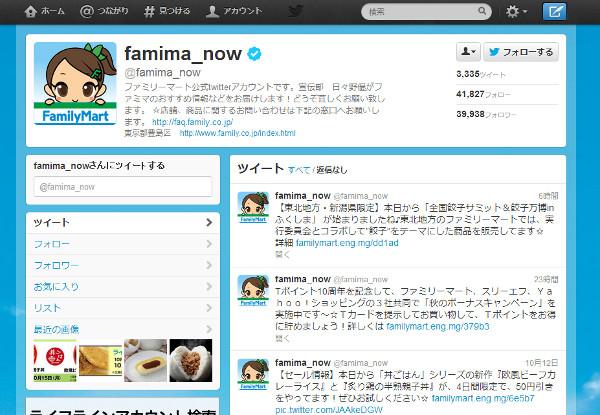 familymart_twittr_account
