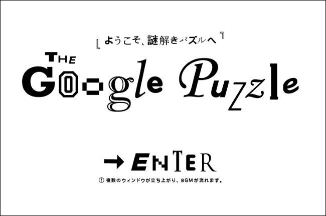 google puzzle