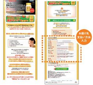 hansoku201210