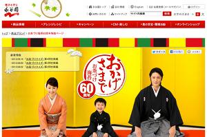 永谷園「お茶づけ海苔」が発売60...