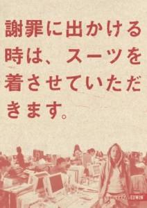 nagatomo005