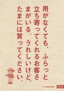 nagatomo003