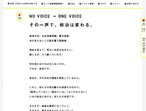世界に出遅れている日本のインターネット選挙活動