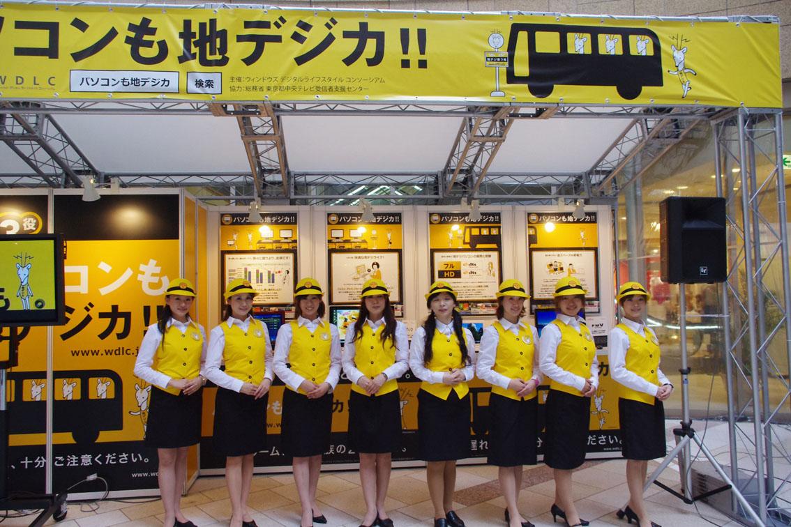 photo6_chideji_busgirls