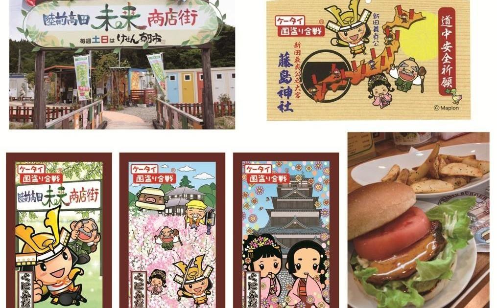 「ケータイ国盗り合戦」、日本全国の城付近の観光施設に送客するO2O