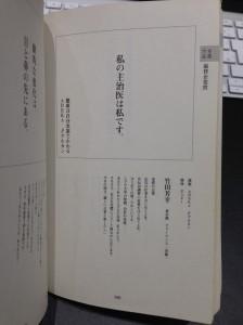 takeda-senden_award