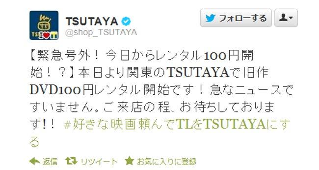 tsutaya twitter