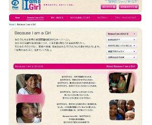 Plan Japan Website
