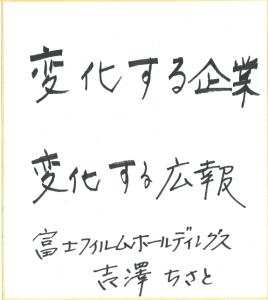 yoshizawa-s